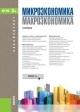 Микроэкономика. Макроэкономика для бакалавров. Учебник